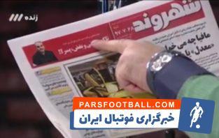 واکنش تند رضا رشیدپور به تخریب شخصیت جواد خیابانی