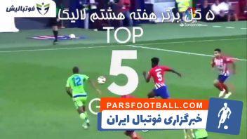 لالیگا ؛ فیلم ؛ گل های برتر هفته هشتم لالیگا ؛ خبرگزاری پارس فوتبال
