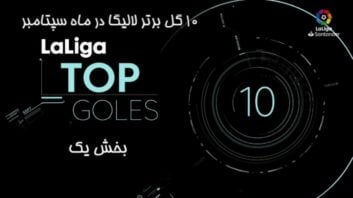 10 گل برتر لالیگا در ماه سپتامبر