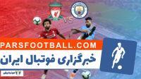 کلیپی از خلاصه بازی تیم های لیورپول و منچسترسیتی در بازی های لیگ برتر انگلیس 15 مهر 97