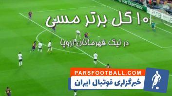 برترین گل های مسی در لیگ قهرمانان اروپا