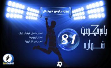 حواشی فوتبال ایران و جهان در رادیو پارس فوتبال شماره 81