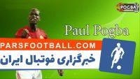 تیم منتخب و ترکیب رویایی پل پوگبا
