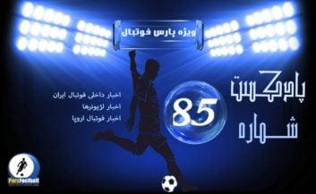بررسی حواشی فوتبال ایران و جهان در رادیو پارس فوتبال 85
