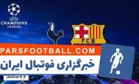 کلیپی از خلاصه بازی تیم های تاتنهام و بارسلونا در بازی های لیگ قهرمانان آسیا 11 مهر 97