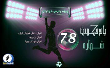 بررسی حواشی فوتبال ایران و جهان در پادکست شماره ۷۸ پارس فوتبال