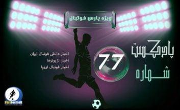 بررسی حواشی فوتبال ایران و جهان در پادکست شماره ۷۷ پارس فوتبال