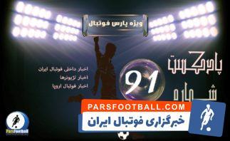 فوتبال ؛ رادیو پارس فوتبال شماره ۹۱ از حواشی و اخبار فوتبال ایران و جهان