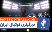 بررسی حواشی فوتبال ایران و جهان در رادیو پارس فوتبال 89