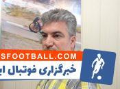 پرسپولیس ؛ مصاحبه مفصل با محمد علی ترکاشوند در مورد شرایط پرسپولیس