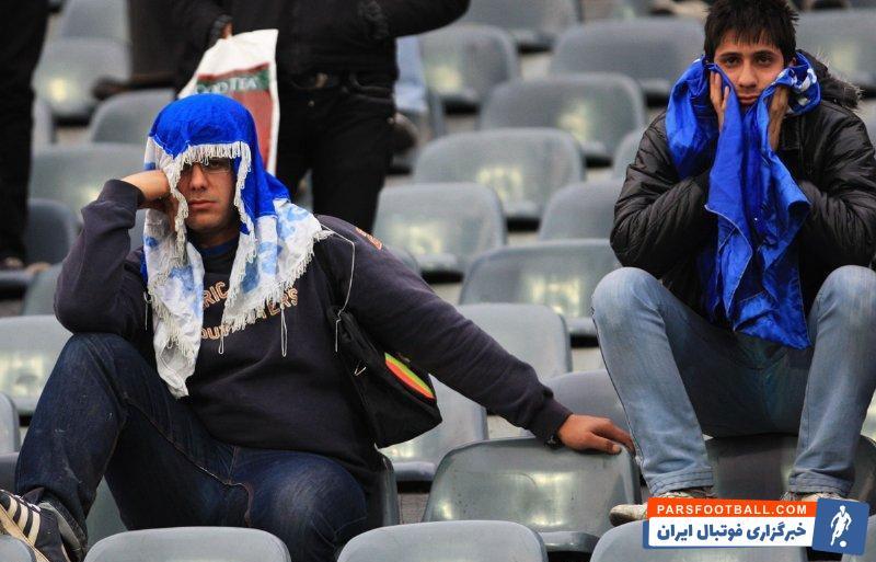 هواداران استقلال