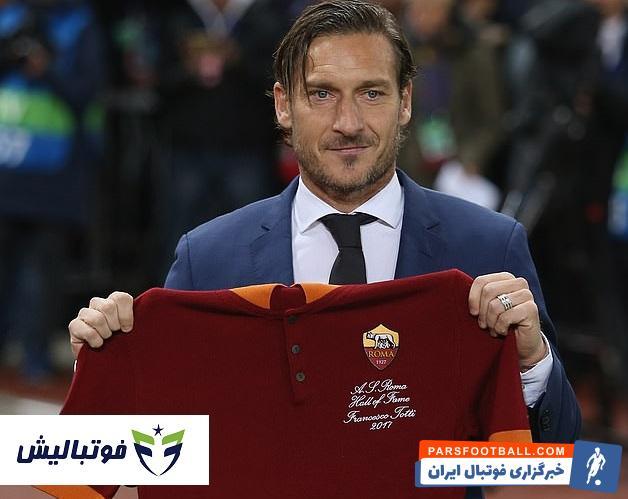 پیوستن فرانچسکو توتی به تالار افتخارات باشگاه رم
