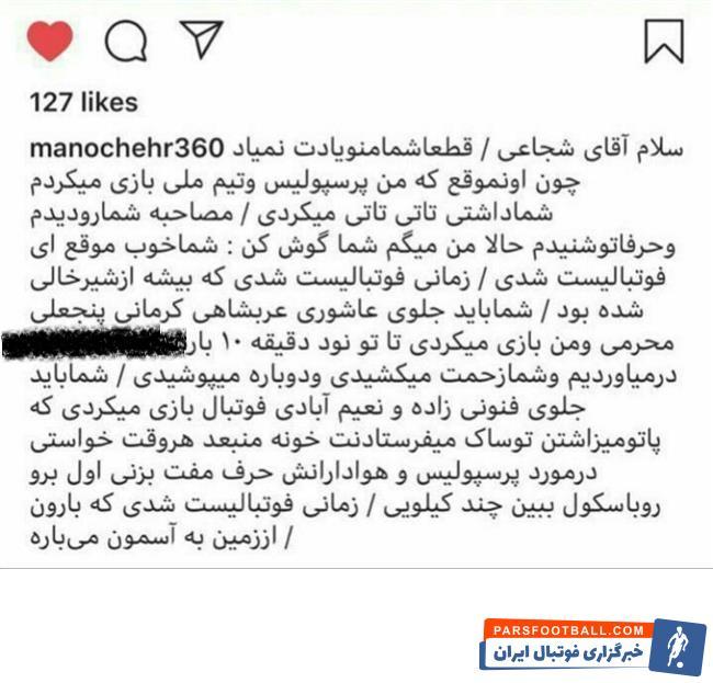 منوچهر شفقیان به صحبت های مسعود شجاعی کاپیتان تراکتورسازی واکنش تندی نشان داد و از الفاظ نامناسبی نسبت به مسعود شجاعی  استفاده کرد.