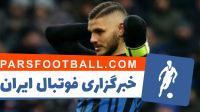 ایکاردی ؛ گل ها و مهارت های مائورو ایکاردی در تیم اینترمیلان 2018/2019