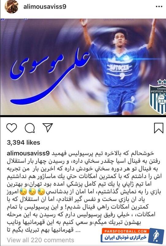 پست علی موسوی در اینستاگرام