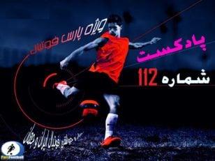بررسی حواشی فوتبال ایران و جهان در پادکست شماره ۱۱۲ پارس فوتبال