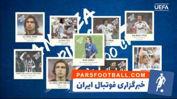 پیرلو ؛ برترین گل ها و مهارت های پیرلو در رقابت های لیگ قهرمانان اروپا