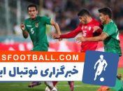 تیم ملی ترینیدادوتوباگو که روز پنجشنبه هفته جاری باید در ورزشگاه آزادی با تیم ملی ایران بازی کند وارد ایران شد تا اردوی در ایران داشته باشد.