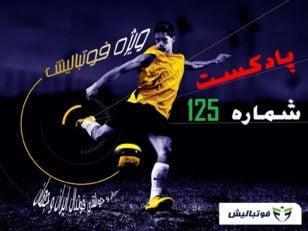 فیلم ؛ بررسی حواشی فوتبال ایران و جهان در پادکست شماره 125 پارس فوتبال