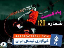 بررسی حواشی فوتبال ایران و جهان در رادیو پارس فوتبال 120 ؛ پادکست پارس فوتبال