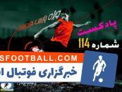 بررسی حواشی فوتبال ایران و جهان در پادکست شماره 114 پارس فوتبال