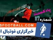 بررسی حواشی فوتبال ایران و جهان در پادکست شماره 117 پارس فوتبال