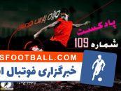 بررسی حواشی فوتبال ایران و جهان در پادکست شماره 109 پارس فوتبال