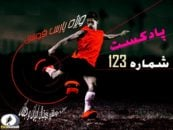 بررسی حواشی فوتبال ایران و جهان در رادیو پارس فوتبال شماره 123