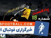 فوتبال ؛ بررسی حواشی فوتبال ایران و جهان در پادکست شماره ۱۱۹ پارس فوتبال