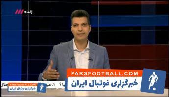 نود ؛ واکنش عادل فردوسی پور به شادی هواداران استقلال بعد از باخت پرسپولیس