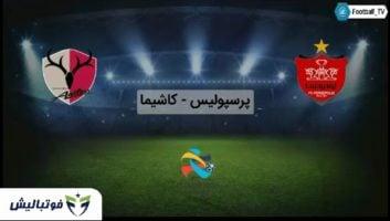 آنالیز بازی پرسپولیس و کاشیما در فینال لیگ قهرمانان آسیا