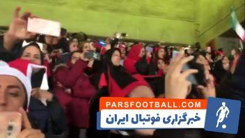 لحظات دیدنی از ورود زنان به ورزشگاه آزادی برای تماشای دیدار پرسپولیس