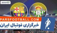 کلیپی از خلاصه بازی تیم های بارسلونا و بتیس در بازی های لالیگای اسپانیا 20 آبان 97