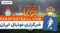 خلاصه بازی تیم های سلتاویگو و رئال مادرید