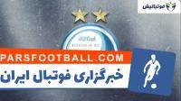 گزیده ای از گل های تماشایی استقلال تهران در لیگ قهرمانان آسیا