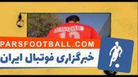 روایتی متفاوت از داستان پرسپولیس و نائب قهرمانی در لیگ قهرمانان آسیا