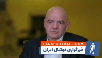 اظهارات اینفانتینو در رابطه با تعلیق فوتبال ایران در گفتگو با عادل فردوسی پور