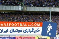 استقلال تهران