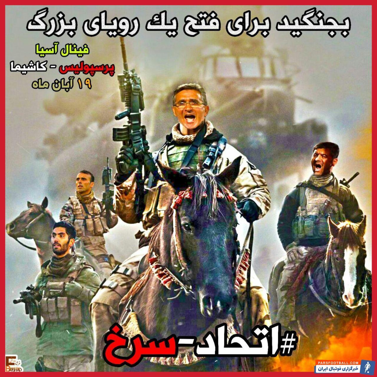 کاشیما ؛ پوستر حمایتی طرفداران پرسپولیس از دیدار سرخ پوشان با کاشیما آنتلرز