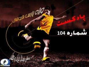 برسی حواشی فوتبال ایران و جهان در رادیو پارس فوتبال شماره 104