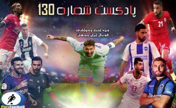 بررسی حواشی فوتبال ایران و جهان در پادکست شماره 130پارس فوتبال