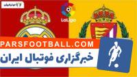 خلاصه بازی تیم های رئال مادرید و وایادولید