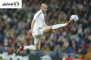 حرکات تکنیکی منحصر به فرد زیدان در رئال مادرید