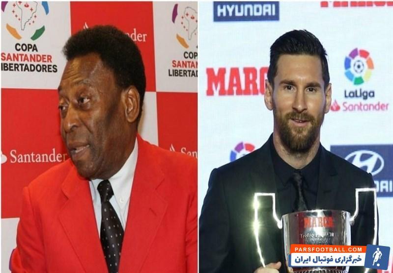 پله : تا جایی که من می دانم مارادونا یکی از بهترین بازیکنان تاریخ بود