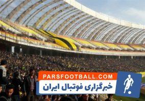 سپاهان ؛ طرفداران سپاهان در انتظار تکمیل شدن طبقه دوم ورزشگاه نقش جهان