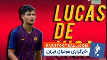 لوکاس د ویگا استعداد آینده دار بارسلونا