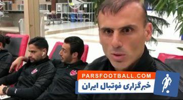 مصاحبه با بازیکنان پرسپولیس بعد از بازی با سپاهان