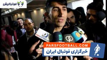 مصاحبه اختصاصی با علیرضا بیرانوند در پایان دیدار پرسپولیس و پارس جنوبی جم