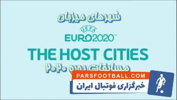 شهر های میزبان جام ملت های روپا 2020