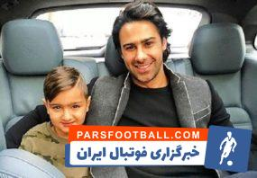 قرارداد بردیا پسر 9 ساله فرهاد مجیدی با الوصل امارات